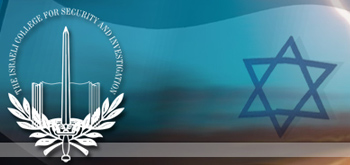Israeli College For Security and Investigation